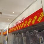 『【閉店】フレスポのスギ薬局が2018年12月31日をもってヒッソリと閉店してた。オープンから1年半ちょっと。あっという間の閉店。 - 東区上西町』の画像