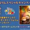 【LINE:ディズニー ツムツム】QUEENの直筆サイン入りプレゼントが当たる!