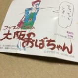 『パンチ効いてるなぁ、奇譚クラブさん「コップのふちの大阪のおばちゃん」』の画像