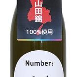 『【数量限定】兵庫県に関わる〝みんな″の日本酒「Number」』の画像