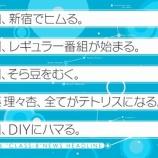 『この内容って・・・一番気になった乃木中B級ニュース『樋口、新宿でヒムる。』次週放送か!!??』の画像