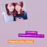 『【乃木坂46】姉妹の絆・・・樋口日奈の姉、妹のためにコメントを公開!!!!!!』の画像