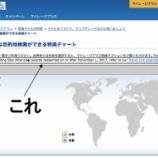 『UAの特典航空券。2017年11月1日から東京⇄マニラのビジネスクラスは往復9万マイル必要!?またまたご冗談を。』の画像