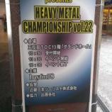 『第22回 ヘヴィメタル王座決定戦 イベントレポート』の画像