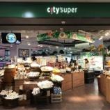 『【香港最新情報】「『シティースーパー』で日本食材フェアを開催」』の画像