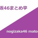 『『できるかな!?乃木坂46』明日20日の出演者が決定!! 2期生2期生!!【乃木坂46】』の画像