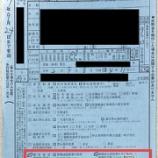『交通違反(青切符)から170日、警察署から電話が来た!』の画像