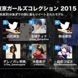 『【乃木坂46】白石麻衣『東京ガールズコレクション2015』最も話題になったモデルで2位を獲得!!!』の画像