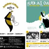 『大阪・北堀江でジャズコンサート フリーペーパー「WAY OUT WEST」が企画』の画像