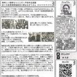 『ASA戸田スマイル通信にブログ記事を掲載いただきました!』の画像