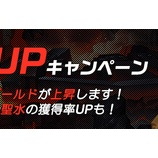 『【マスカーズウォー】「スポットUPキャンペーン」日程のご案内』の画像