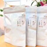 『目と肺に潤いを♡「美人明目茶」販売決定!』の画像
