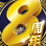 『8/25 プレミアムスロットラボ枚方 周年』の画像