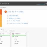 『(ExchangeOnline)SMTPリレーを設定・検証してみた』の画像