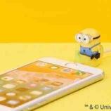 『【iPhone】ケーブルバイトにミニオン登場!【充電ケーブルアクセサリー】』の画像