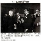 『東條英機 歴史の証言 対仏印泰施策要綱』の画像