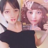 『【乃木坂46】生田絵梨花が白石麻衣表紙のRayとSNOWで顔交換した画像が怖すぎるwwwww』の画像
