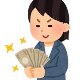 『1000万円欲しいけどまずは500万円へ到達したい』の画像