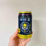 『コカコーラが社運をかけて市場投入か?!檸檬堂こだわりレモンサワー』の画像