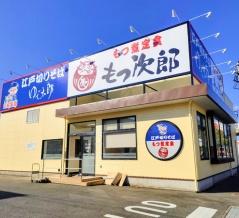 2業態併設店!上中居町にもつ煮定食『もつ次郎』併設の『ゆで太郎 高崎上中居店』がオープンするらしい。!元『わだい鶏 上中居店』だったところ。