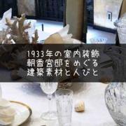 初公開の家具も!『1933年の室内装飾 朝香宮邸をめぐる建築素材と人びと』