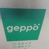 『日進木工のgeppoシリーズが多数入荷』の画像