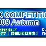 『OVERCLOCK Competition & PARTY 2009 Autumn開催!』の画像