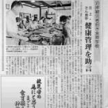 『被災者招き食育学校』の画像