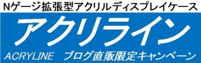 アクリラインブログ限定キャンペーン