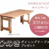 『ひのきダイニングテーブルプレゼント祭り』の画像