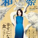 『雑誌 和楽 2009年12月号に掲載されました』の画像