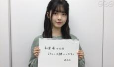 【乃木坂46】パワーワード『筒井あやめ、現役中学生』w  2004年とか驚愕だわ...