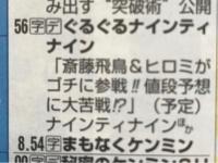 【乃木坂46】5/9 ぐるナイ・ゴチになりますに齋藤飛鳥さんが出演!!めでたい!!!!