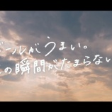 『きたあああ!!!ついに初公開!白石麻衣×西野七瀬 アサヒ新CM『春、待ってるよ』篇が「情熱大陸」放送内でオンエア!!!!!!』の画像
