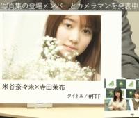 【欅坂46】グループ写真集に米さん参加確定キタ━━━(゚∀゚)━━━!!