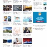 『日経WEBに掲載!!「都市部ではなく地方で働く」ということは、自分らしく生きるってことかな。』の画像