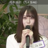 『【坂道研修生】元〇〇の弓木奈於、乃木坂4期生加入でどう変貌するか・・・』の画像