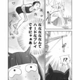 『【FF14まんが】新生エロッテさん 第23話「つるされた人」』の画像