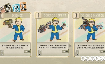 Fallout 76:Science(Intelligence)