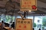 枚方T-siteで見つけた『交野』!〜お酒や酒粕が中に入ったパン!〜