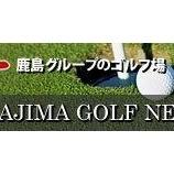 『東京から電車で簡単に行ける便利なゴルフ場(埼玉編) 【ゴルフまとめ・ゴルフ練習場 東京 】』の画像
