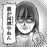 『【疑問】微妙な女性を「阿姨」と呼ぶこと』の画像