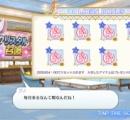 【悲報】ログインボーナス画面でユーザーを煽るソシャゲ、現る