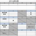 2014年3月教室カレンダー