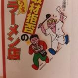 『名著「取材拒否の激うまラーメン店」』の画像