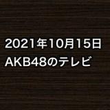 2021年10月15日のAKB48関連のテレビ