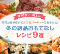 【安い! 簡単! 華やか!】おうちパーティーはおまかせ♪ 冬の絶品おもてなしレシピ 〜前菜からデザートまで9品〜