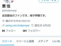 【欅坂46】志田愛佳「タバコ吸ってる人が好き♡」←wwwwww