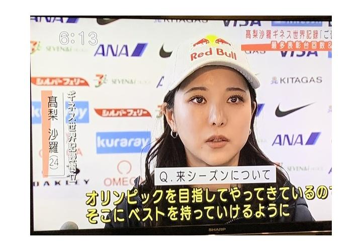 【画像】高梨沙羅さん、ついに完成する!w