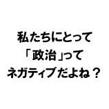 『東京都知事選における家入一真氏の出馬で「政治」の何が変わるのか?』の画像